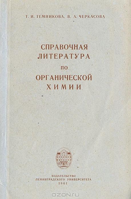 Литература по философии - e